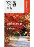 京都いいとこマップ2009年11月号