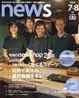 「未来の名店」情報に特化したフリーマガジンnews和柄で夏休み特集
