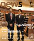 news2007年12月号