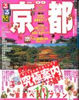 るるぶ京都 08'〜09年号号