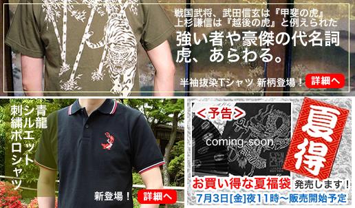 ジャポリズム半袖抜染 Tシャツ竹虎図